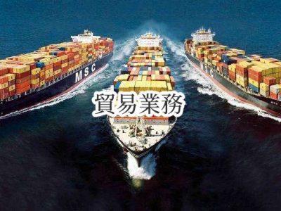 YWG貿易業務